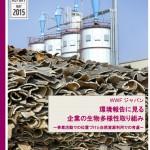 生物多様性を誤解している!? 日本企業の実態をNGOが明らかに